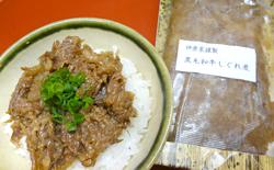 黒毛和牛しぐれ煮(200g)